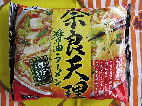 奈良天理ラーメン1