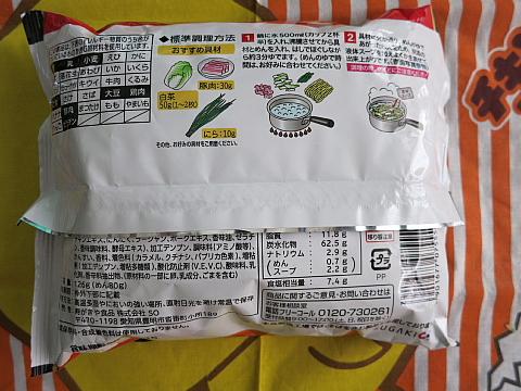 奈良天理ラーメン2
