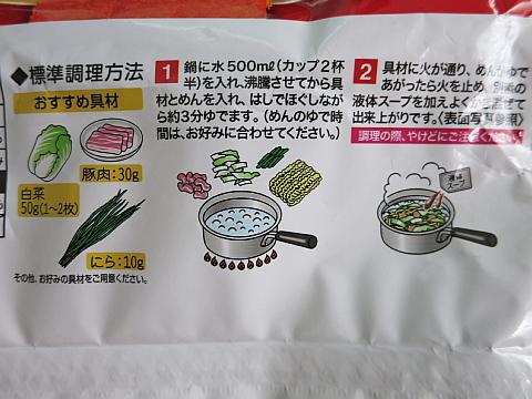 奈良天理ラーメン6