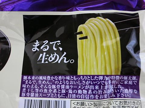 ラ王豚骨醤油2