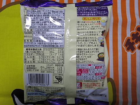 ラ王豚骨醤油4