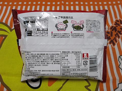 台湾ラーメン2