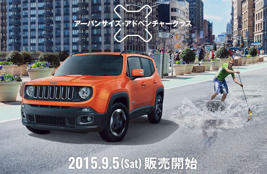 Jeep renegade debut