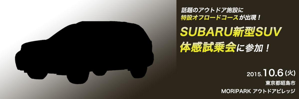 SUBARU 新型XV 2016 5