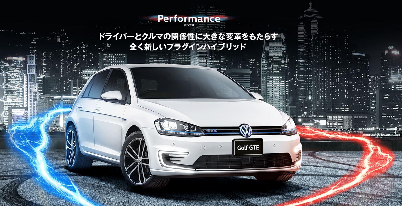 VW ゴルフGTE concept