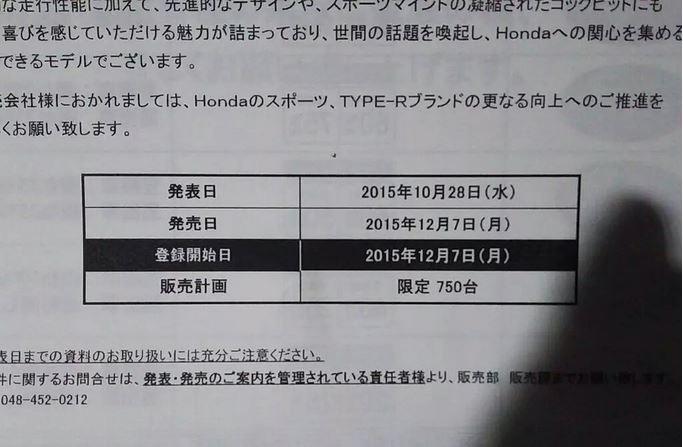 シビックタイプR 発売日