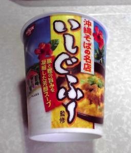 沖縄そばの名店 いしぐふー(カップ版)