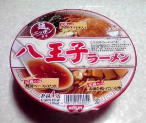 麺ニッポン 八王子ラーメン