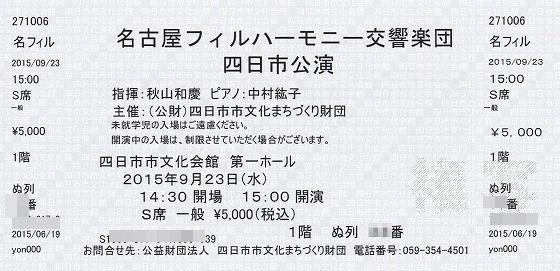 2015年中村紘子さん四日市チケット-1