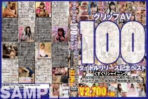 グリップAV100タイトルリリース記念ベスト くすぐりシャイニング編