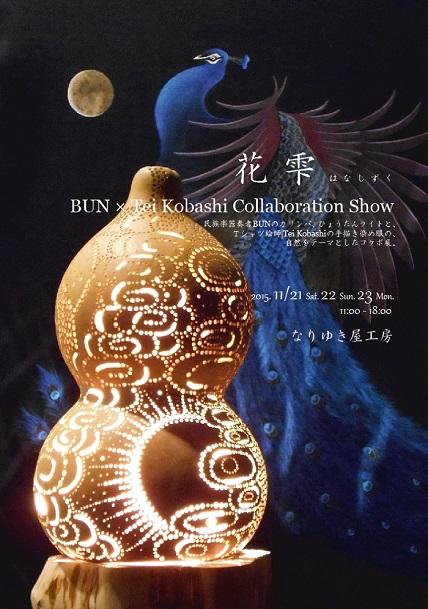 花雫 BUN × Tei Kobashi Collaboration Show