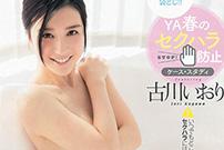 古川いおり 春のセクハラ防止 ケース・スタディ