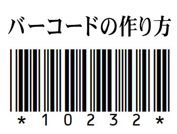フォント code39 バーコード