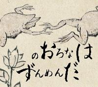花郎の断面図