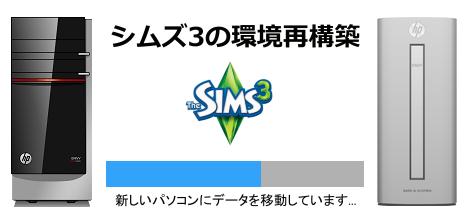シムズ3の環境再構築_03a