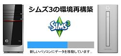 250_シムズ3の環境再構築_03a