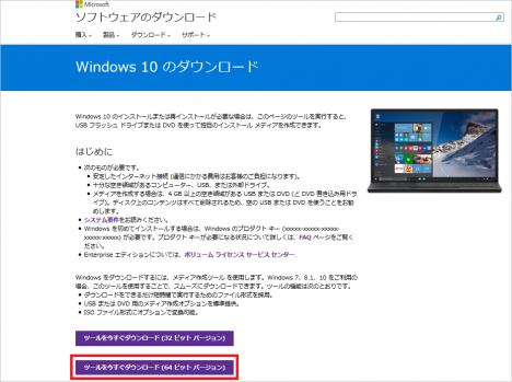 windows10 インストール_ISO_02s