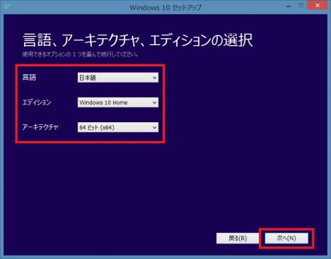 windows10 インストール_08s