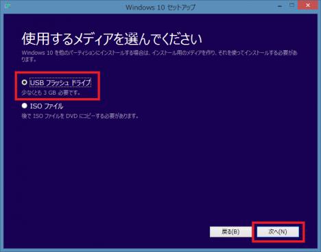 windows10 インストール_09s