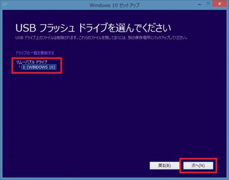 windows10 インストール_10s