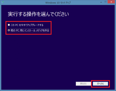 windows10 インストール_07s2