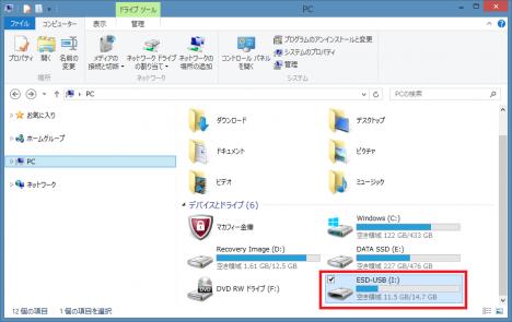 windows10 インストール_14s