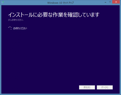 windows10 インストール_22