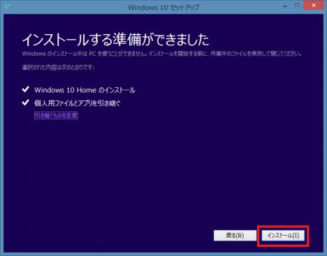 windows10 インストール_23s