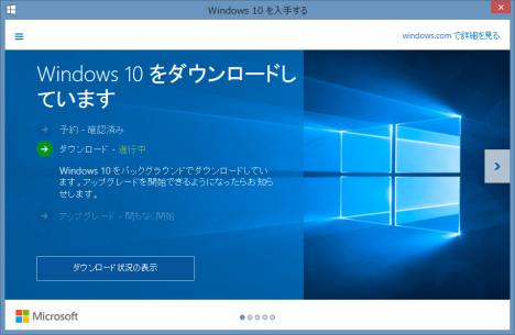 windows10 予約_無償アップグレード_04