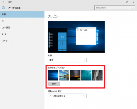 windows10_壁紙の変更_02s