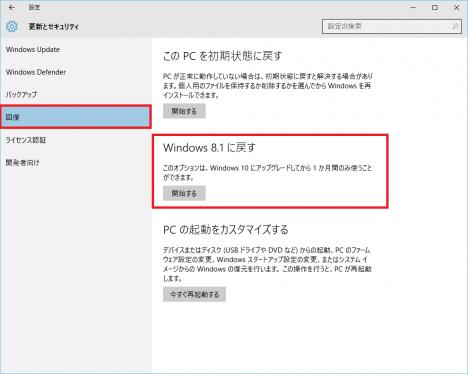 windows8-1に戻す_03s2