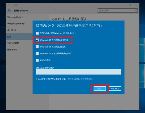 Windows 8-1に戻す_03bs