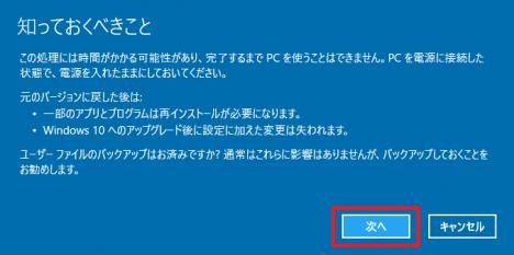 Windows 8-1に戻す_04s