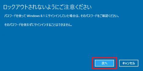 Windows 8-1に戻す_05s