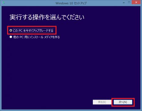 Windows 10_このPCをアップデートする_150831_01s