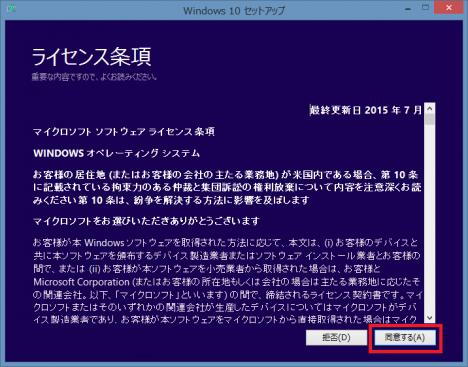 Windows 10_このPCをアップデートする_150831_07s
