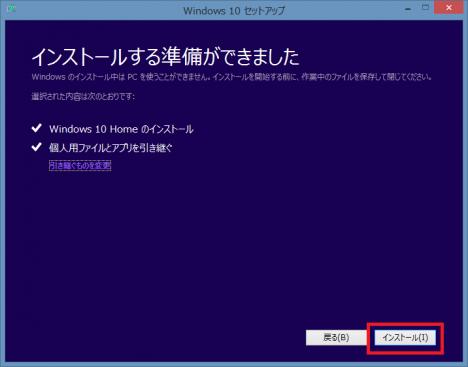 Windows 10_このPCをアップデートする_150831_10s
