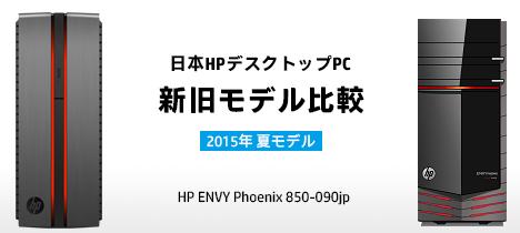 468_HPデスクトップ2015夏モデル_新旧モデル比較_HP ENVY Phoenix 850_03b