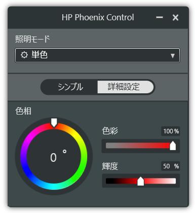 850-090jp_HP Phoenix Control_単色_02