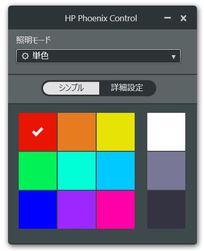 850-090jp_HP Phoenix Control_単色_01