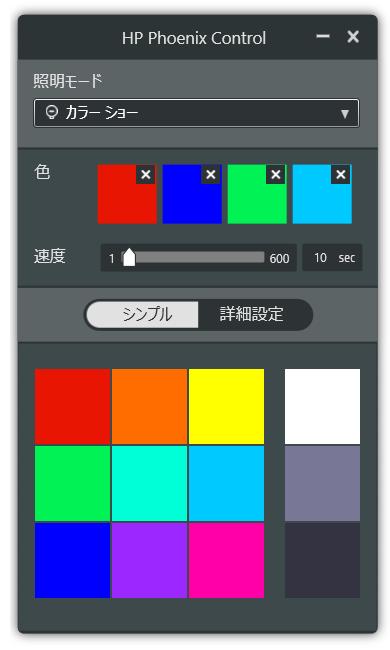 850-090jp_HP Phoenix Control_カラーショー_01