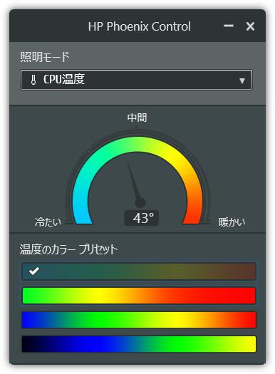 850-090jp_HP Phoenix Control_CPUの温度_01