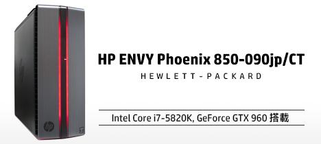 468_HP ENVY Phoenix 850-090jp_レビュー_150910_02b
