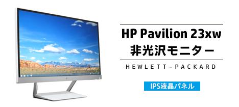 468_HP Pavilion 23xw 非光沢モニター_レビュー150928_01a