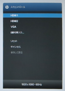 HP Pavilion 23xw_入力コントロール