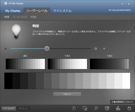 HP My Display_明るさ