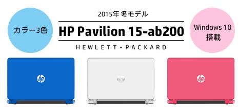 468_HP Pavilion 15-ab200_キャンペーン_01b
