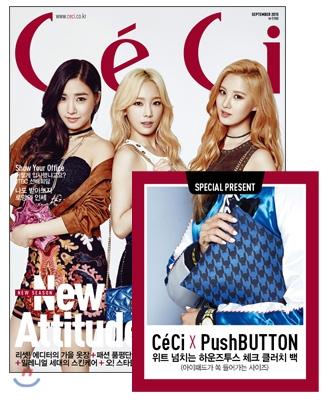12_韓国女性誌_ceci_2015年9月号