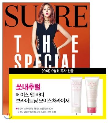 20_韓国女性誌_SURE_2015年9月号-2