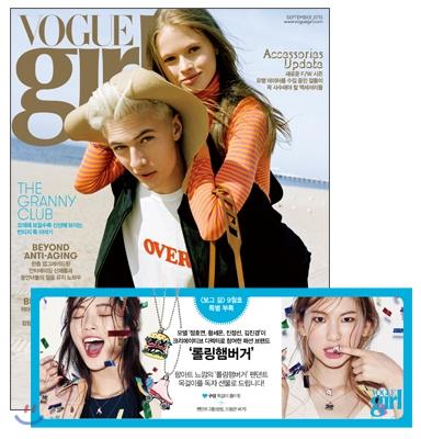 21_韓国女性誌_VOGE girl_2015年9月号